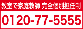 0120-77-5555