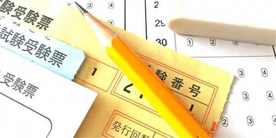 センター試験・国公立二次対策