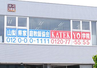 韮崎駅前校
