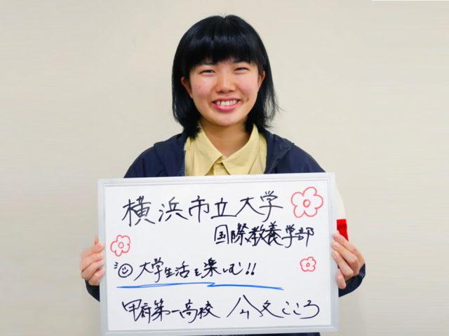 横浜市立大学合格