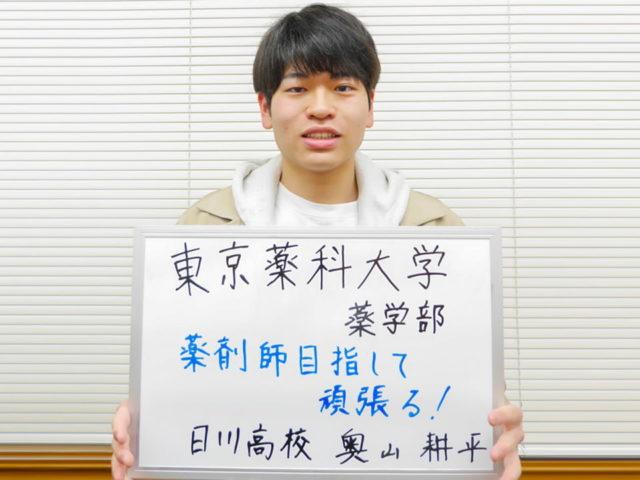 東京薬科大学合格
