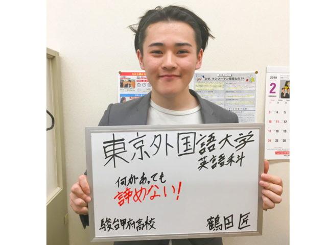 東京外国語大学合格